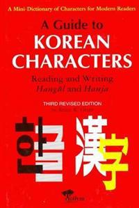 Guide to Korean Characters
