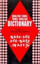 English-Tamil and Tamil-English Dictionary