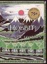The Hobbit: Or, There and Back Again