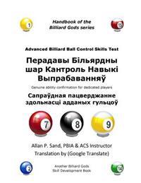 Advanced Billiard Ball Control Skills Test (Belarusian): Genuine Ability Confirmation for Dedicated Players