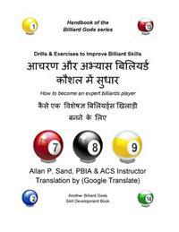 Drills & Exercises to Improve Billiard Skills (Hindi): How to Become an Expert Billiards Player