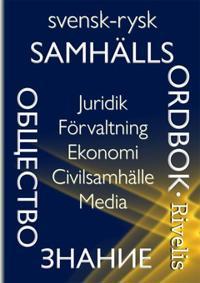 Svensk-rysk samhällsordbok : Juridik · Förvaltning · Ekonomi · Civilsamhälle · Media