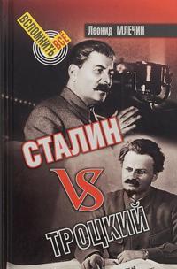 Bilde av Stalin Vstrotskij