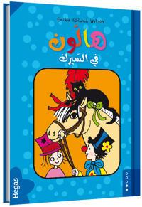 Hallon på cirkus (arabiska)