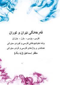 Farhangi Iran u Turan