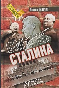 Bilde av Smert Stalina