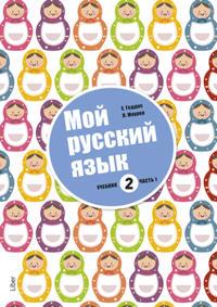 Mitt språk är ryska 2 del 1 – Ryska som modersmål