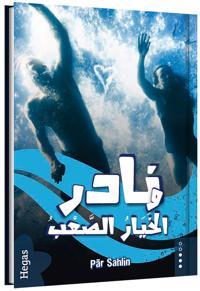 Nadir och det svåra valet (arabiska)